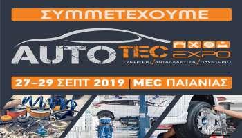 27-29 ΣΕΠ MEC ΠΑΙΑΝΙΑΣ AUTO TEC EXPO